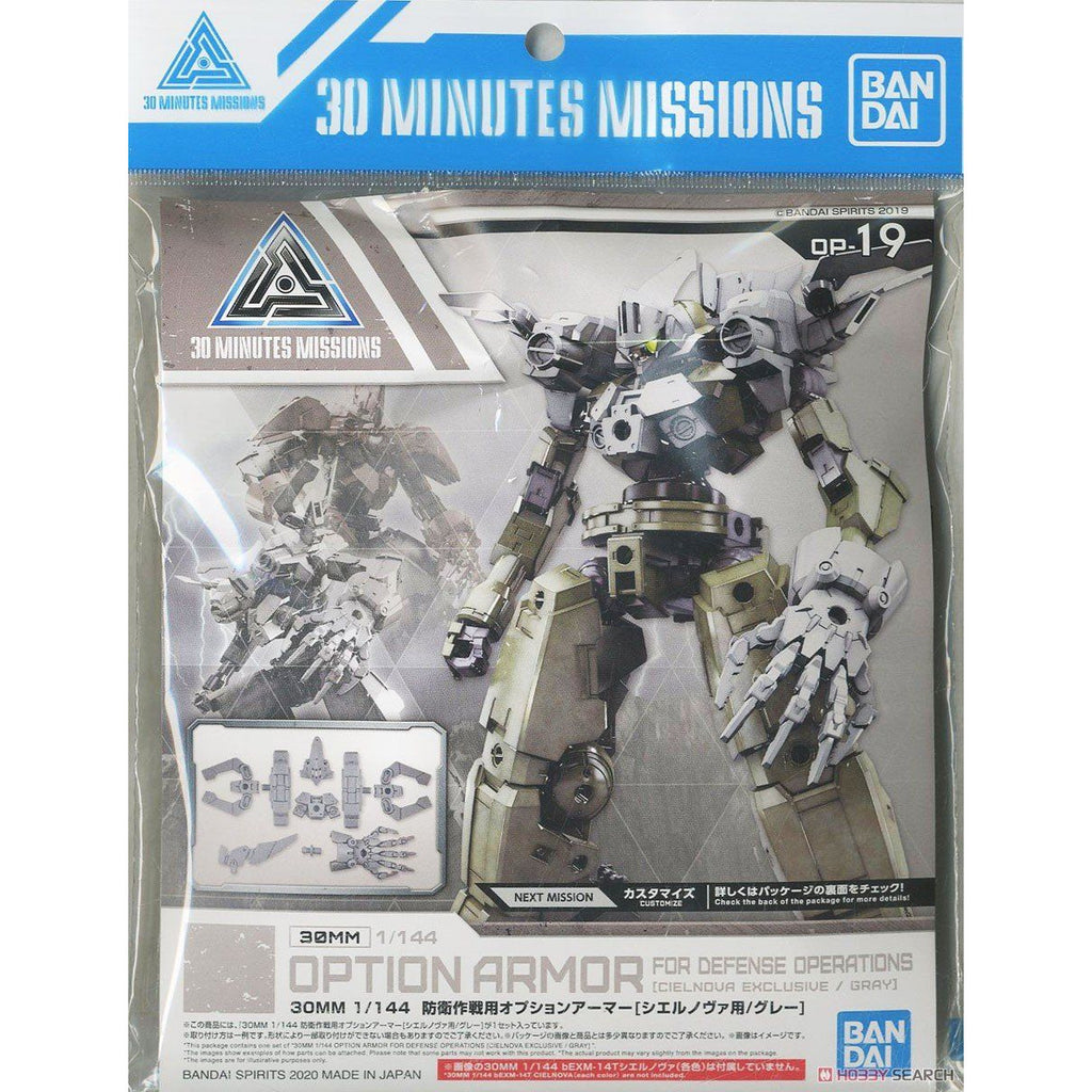 Bandai 30MM 30 Minute Missions Option Armor for Defense Operations Cielnova Gray