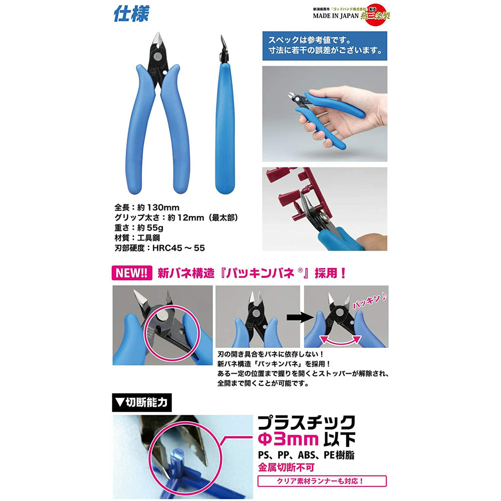 GodHand PN-125 Nipper Side Cutter for Hobby Plastic Models