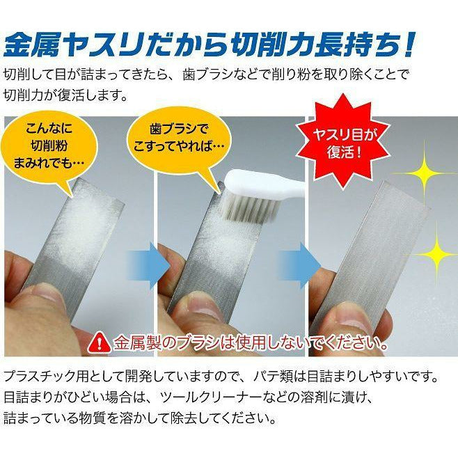 GodHand ES-90 Stainless Steel Hobby Edge File for Sanding Plastic
