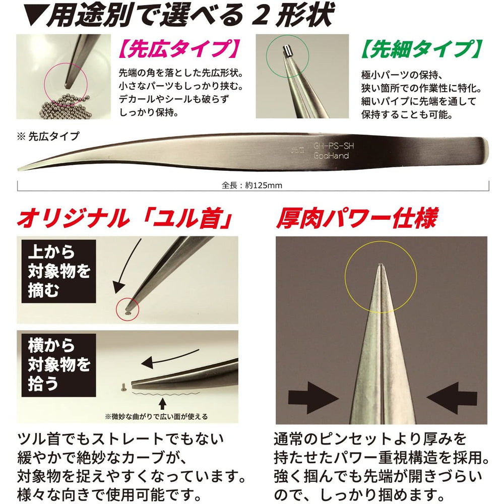 GodHand PS-SH Wide Tip Powerful Hobby Tweezers