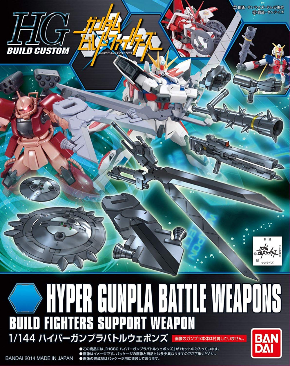 Bandai Hobby Gundam Build Custom HGBC Hyper Gunpla Battle Weapons HG 1/144 Model Kit