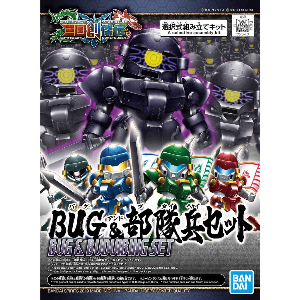 Bandai Gundam Sangoku Soketsuden Bug & Bu Dui Bing SD Model Kit | Galactic Toys & Collectibles