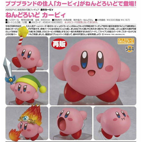 Good Smile Dream Land Kirby Nendoroid Action Figure (August 2019 Pre-Order)