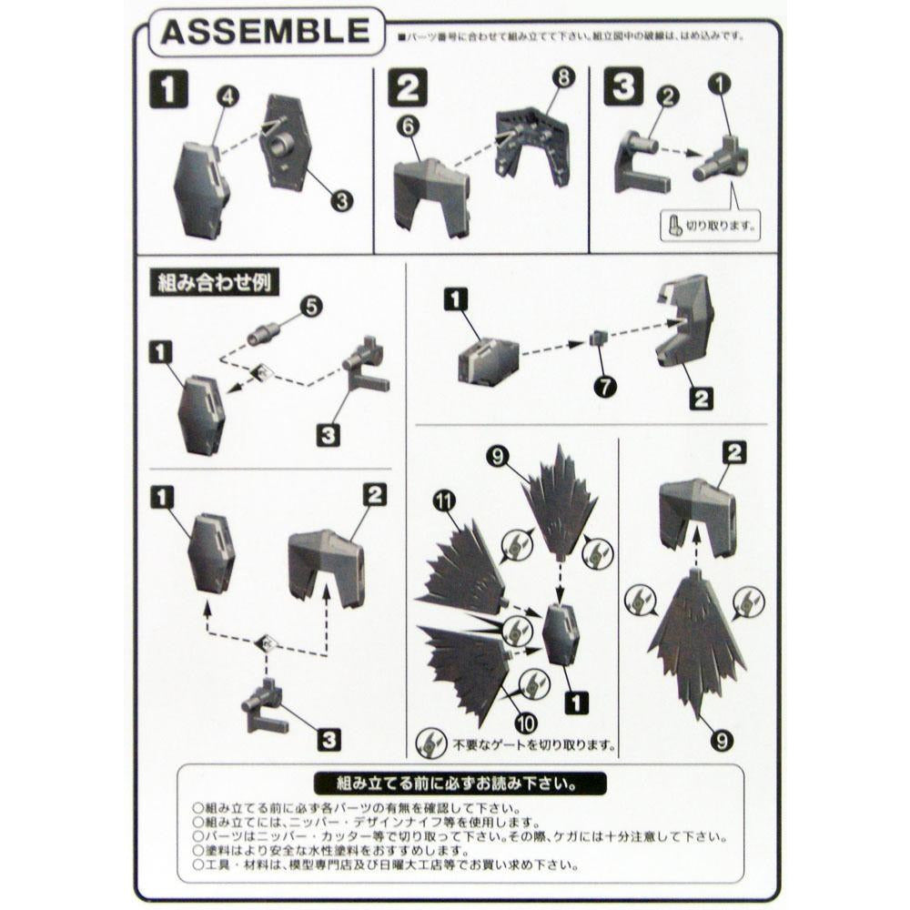 Kotobukiya Modeling Support Goods MSG Weapon Unit 35 Energy Shield Model Kit