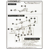 Kotobukiya Frame Arms Modeling Support Goods MSG MW16R Weapon Unit Shotgun