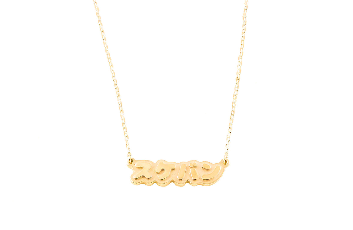 Boss Girl (Sukeban) Necklace Gold