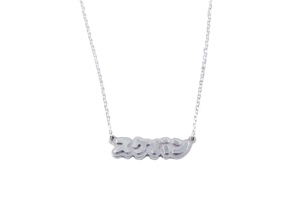 Boss Girl (Sukeban) Necklace Silver