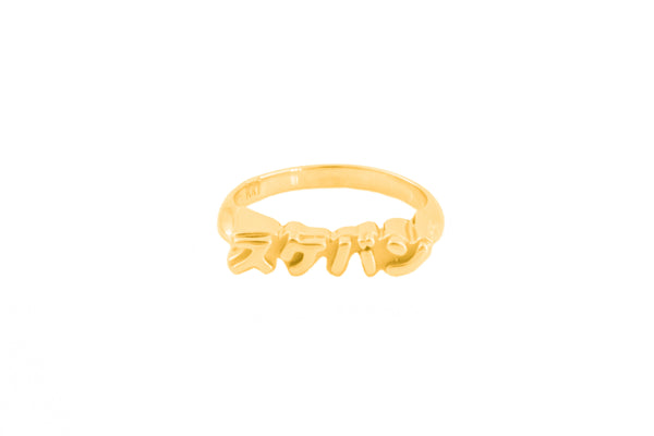 Boss Girl (Sukeban) Ring Gold