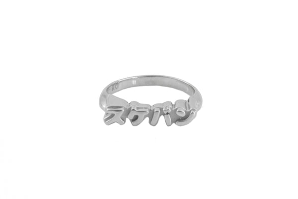 Boss Girl (Sukeban) Ring Silver