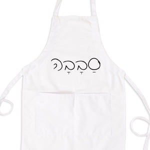 Sabbaba Bib Apron with Pockets