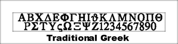 Greek Font for Sorority or Fraternity Rain Pullover
