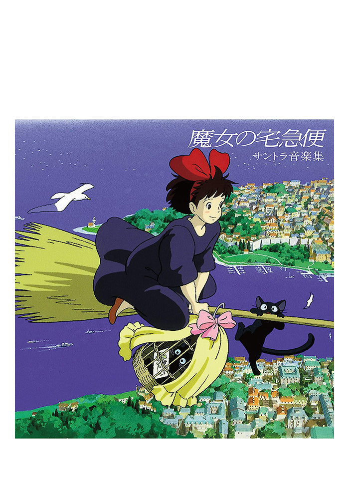 JOE HISAISHI Soundtrack - Kiki's Delivery Service LP