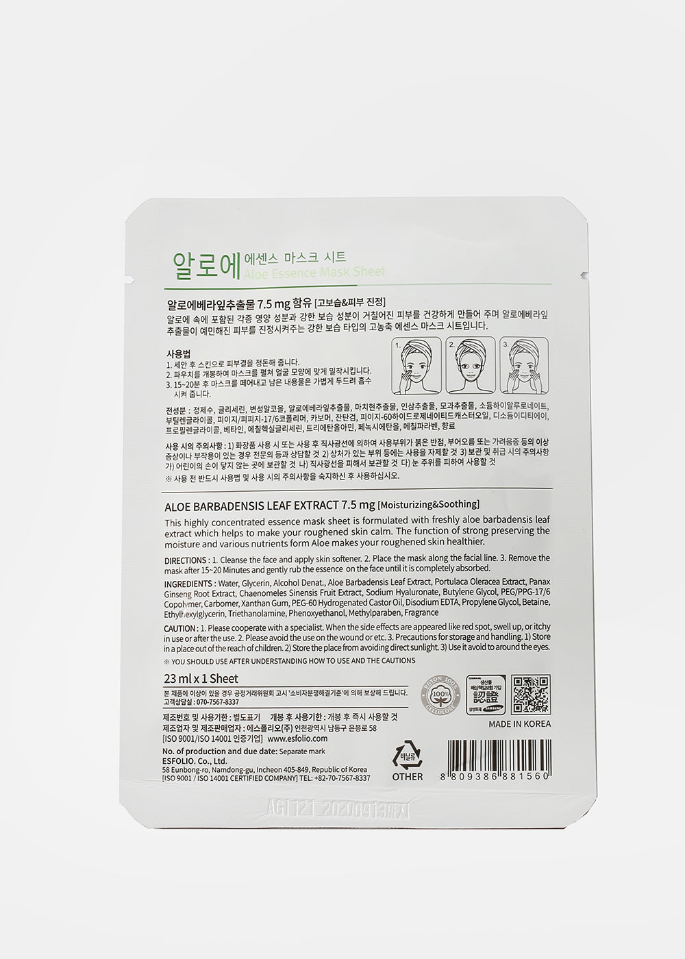 ESFOLIO Essence Mask Sheet - Aloe