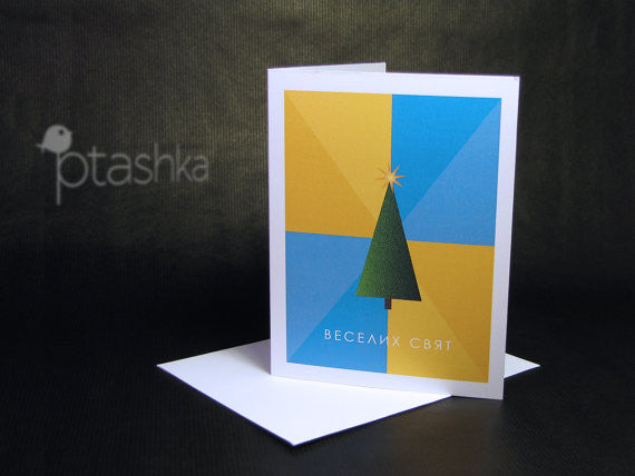 Blue/Yellow Yalynka Ukrainian Christmas card