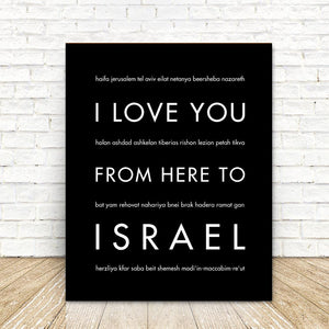 ISRAEL Travel Art Print | Gift Idea | HopSkipJumpPaper  - Shop Online