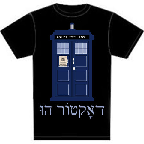 Dr. Who Tardis https://www.mondomonsterwear.com/products/drwho Not many people really understand Dr. Who. But at least if you can read Hebrew, you can understand the name and the Tardis - his vehicle of choice. Shirt Time Machine. Sonic Screw Driver. The Doctor. Tom Baker.