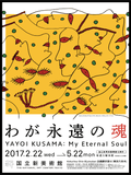 Kusama Yayoi Exhibition Poster - Eternal soul - Plakatbar.no