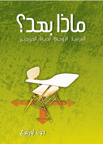 Now What (Arabic Edition) ماذا بعد