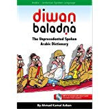 Spoken Arabic Dictionary, Diwan Baladna: Learn Arabic