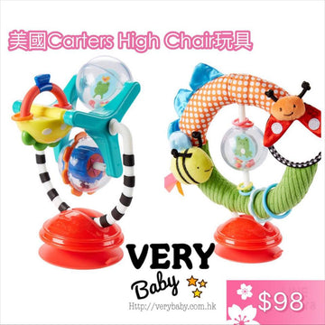 美國Carter's High Chair 玩具