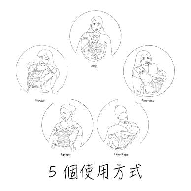 Baba Slings Boutique 系列 0-2 歲五合一孭帶