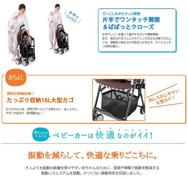 日本版 Combi  Mechacal Handy Alpha MF 4.4kg 嬰兒手推車