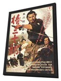 Sanjuro 11 x 17 Movie Poster - Japanese Style A - in Deluxe Wood Frame
