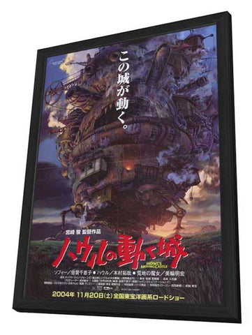Howl's Moving Castle 11 x 17 Movie Poster - Japanese Style C - in Deluxe Wood Frame