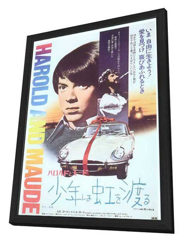 Harold and Maude 11 x 17 Movie Poster - Japanese Style A - in Deluxe Wood Frame