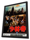 The Shaolin Temple 11 x 17 Movie Poster - Japanese Style A - in Deluxe Wood Frame