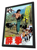Drunken Master 11 x 17 Movie Poster - Japanese Style A - in Deluxe Wood Frame