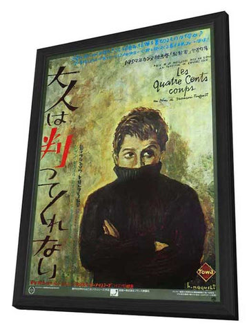400 Blows 11 x 17 Movie Poster - Japanese Style A - in Deluxe Wood Frame