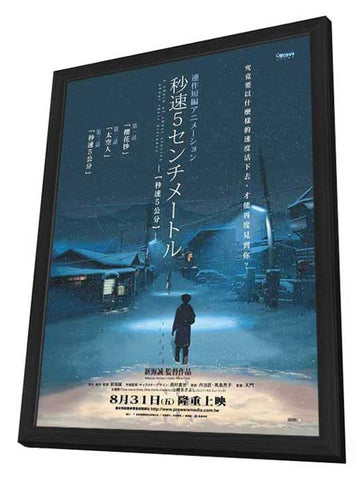 5 Centimeters per Second 11 x 17 Movie Poster - Japanese Style B - in Deluxe Wood Frame