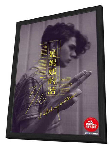 I Killed My Mother 11 x 17 Movie Poster - Taiwanese Style A - in Deluxe Wood Frame