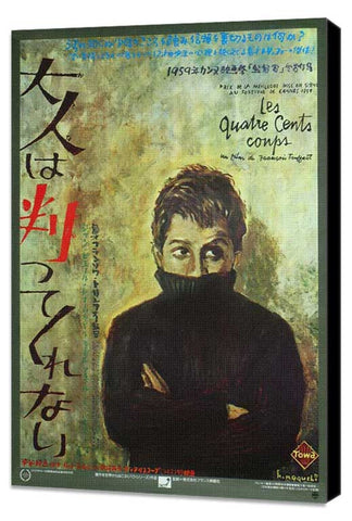 400 Blows 11 x 17 Movie Poster - Japanese Style A - Museum Wrapped Canvas