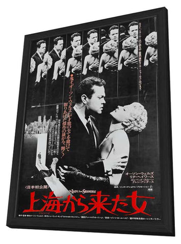 The Lady From Shanghai 11 x 17 Movie Poster - Japanese Style A - in Deluxe Wood Frame