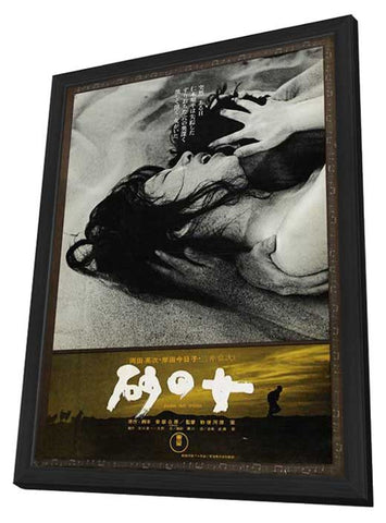 Woman in the Dunes 11 x 17 Movie Poster - Japanese Style A - in Deluxe Wood Frame