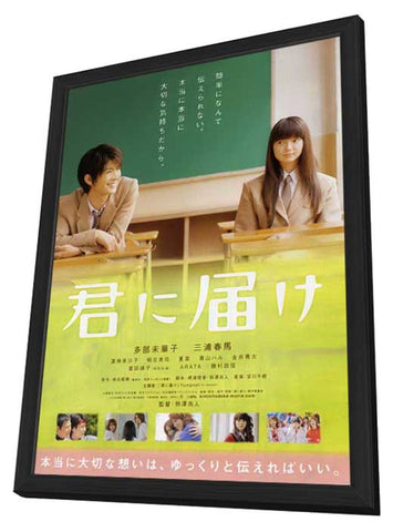 Kimi ni todoke 11 x 17 Movie Poster - Japanese Style A - in Deluxe Wood Frame