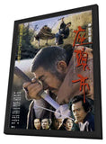 Zatoichi - The Blind Swordsman 11 x 17 Movie Poster - Japanese Style A - in Deluxe Wood Frame