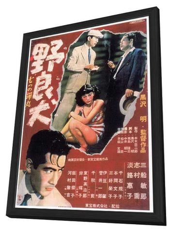 Stray Dog 11 x 17 Movie Poster - Japanese Style A - in Deluxe Wood Frame