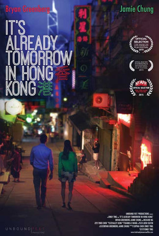 Already Tomorrow in Hong Kong 27 x 40 Movie Poster - Style A