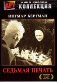 The Seventh Seal 11 x 14 Movie Poster - Russian Style A