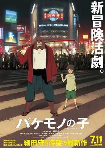 The Boy and the Beast 11 x 17 Movie Poster - Japanese Style A