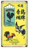 Vintage Rooster Cigarette Sign 8x14