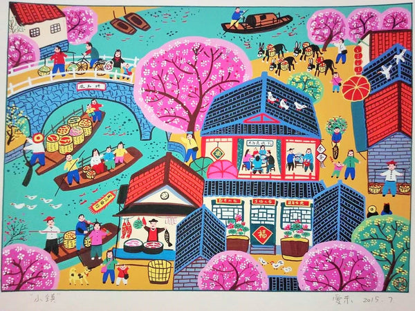 Village on the Canal 水乡人家 Shui Xiang Ren Jia Limited Edition