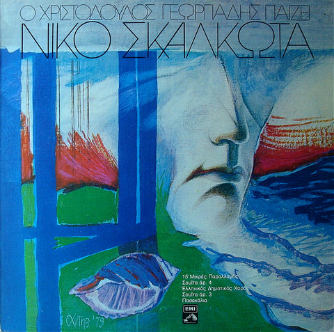Giorgiades: Skalkottas piano works - EMI Greece 14C-053 70988