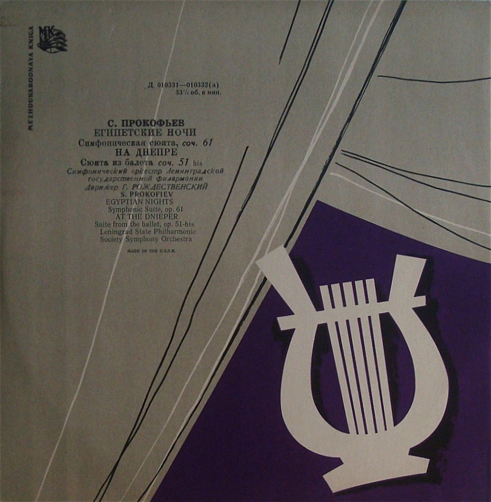 LP - Rozhdestvensky: Prokofiev Egyptian Nights + At The Dnieper Suites - MK D 010331/2(a)