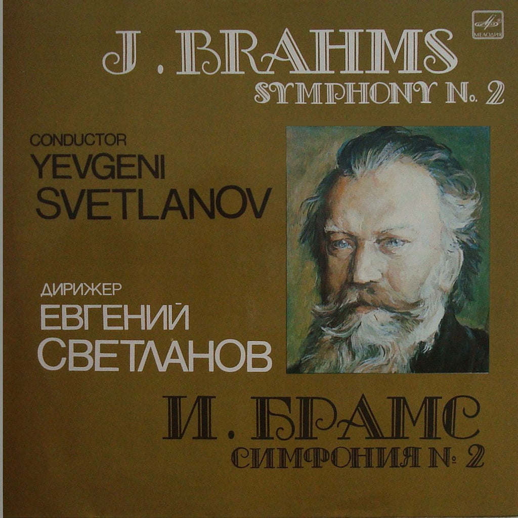 LP - Svetlanov/USSR SO: Brahms Symphony No. 2 (r. 1982) - Melodiya C10 18535 005, NM