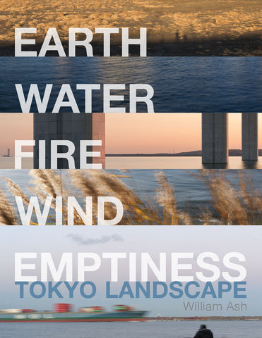 Earth, Water, Fire, Wind, Emptiness / 地水火風空