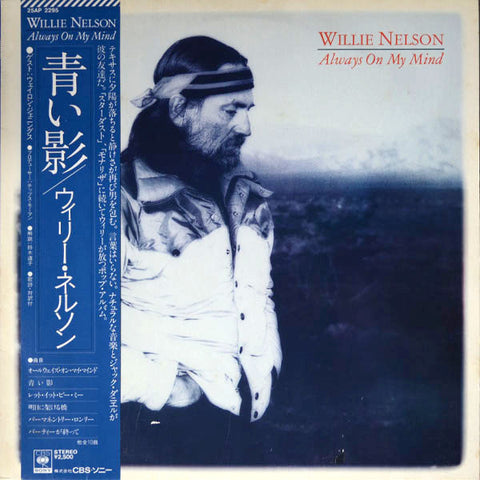 Willie Nelson ‎– Always On My Mind